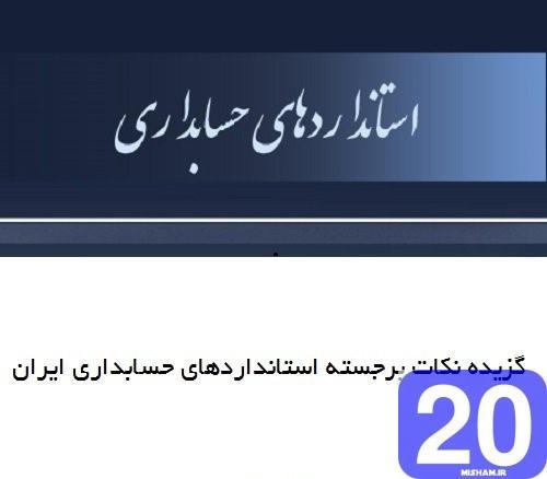 دانلود کتاب و جزوه نکات برجستهی استانداردهای حسابداری ایران