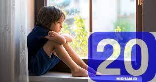 1دانلود مقاله گوشه گیری و کمرویی کودکان