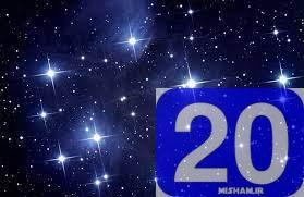 دانلود 1 مقاله نجوم و تشکیل ستاره از تولد تا مرگ