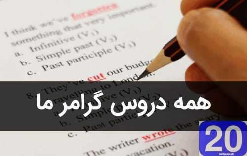 دانلود 1 کتاب آموزش مقدماتی گرامر زبان انگلیسی