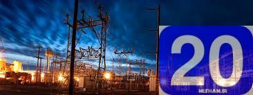 قوانین اساسی در برق