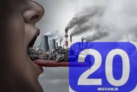 1دانلود مقاله اثر آلودگی بر کیفیت زندگی