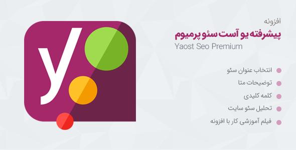 افزونه Yoast SEO Premium   افزونه یواست سئو   4 تا