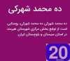 محمدشهرکی | 20 میشم