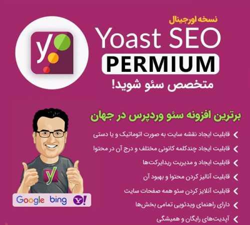 yoasy-seo-permium-cover5