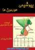 دانلود کتاب بیوشیمی هورمونها | 20 میشم