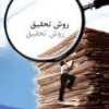 دانلود 1 کتاب روش تحقیق