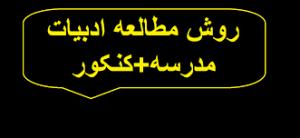 دانلود 1 جزوه شب کنکور ادبیات