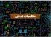 دانلود حل المسائل محاسبات عددی | 20 میشم
