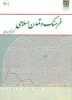 دانلود کتاب تاریخ و تمدن اسلامی | 20 میشم