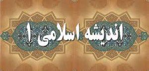 دانلود کتاب اندیشه اسلامی 1 | 20 میشم