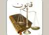 دانلود کتاب حقوق مدنی 1 | 20 میشم