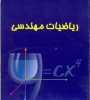جزوه ریاضیات مهندسی